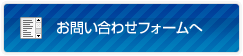 お問い合わせフォーム