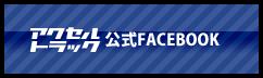アクセルトラックFacebook
