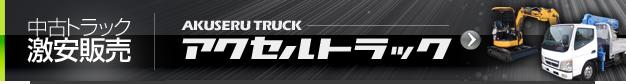 中古トラック激安販売のアクセルトラック